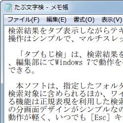 """「gdipp」を利用した場合の「メモ帳」(フォントは""""MS 明朝"""")"""