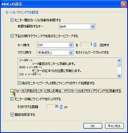 「Multi Monitor Extension」v2.0.1