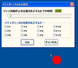 「マウスポインタの友」v1.01