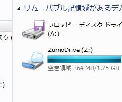 独自の仮想ドライブ(初期設定ではZドライブ)がオンラインストレージと同期される仕組み