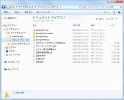 """""""Dropbox""""における""""My Dropbox""""や、""""ZumoDrive""""におけるZドライブに相当する""""マジックブリーフケース"""""""