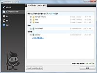 「ZumoDrive」PC版クライアント