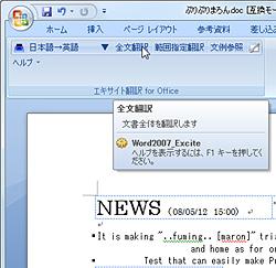 「エキサイト翻訳 for Office」v1.0.0
