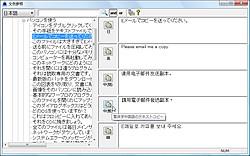日本語・英語・中国語・韓国語の文例集を利用可能