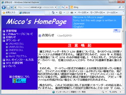LZH書庫の利用中止を呼びかける注意喚起のWebページ