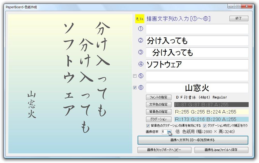 「PaperBoard」v1.2