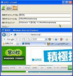 「スクリーンショット」v1.0