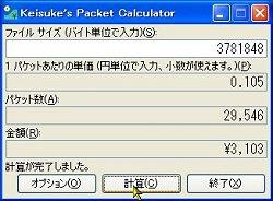 「Keisukes Packet Calculator」v1.0