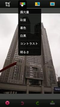 編集画面。機能アイコンをタップすることで、対応する機能の一覧が表示される