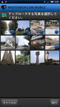 複数選択による一括アップロードに対応。なお、白いチェックマークがついた画像はすでにアップロード済みのものだ