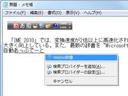 「Microsoft Office IME 2010」