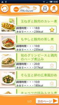 検索結果画面。星マークをタップすることでレシピをお気に入りに登録可能