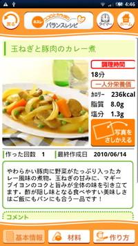 """レシピの""""基本情報""""画面。レシピの完成写真や概要を確認できる。カロリー表記もうれしい"""