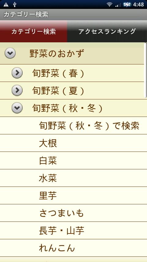 """""""カテゴリーから検索""""画面。各種カテゴリーからの検索が可能。カテゴリー別のアクセスランキングも用意"""