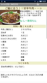 レシピ画面。材料から作り方まで1ページにまとめられている