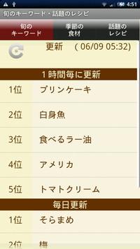 """""""旬のキーワード""""画面。人気のキーワードや季節の食材別の検索が行えるほか、話題のレシピを確認できる"""
