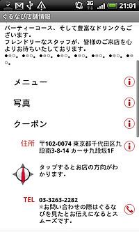 お店の詳細情報画面