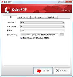 「CubePDF」v0.9.0β