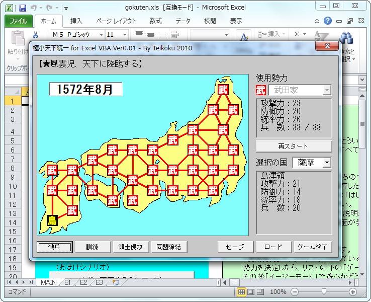 「極小天下統一 for Excel VBA」v0.01