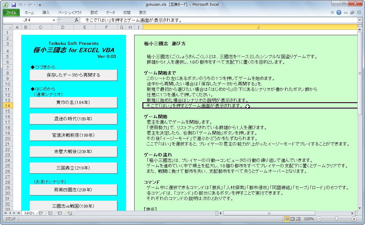 """シナリオは5つ。さらに空想的な設定の""""おまけシナリオ""""が2本用意されているほか、ユーザーがシナリオを作成することも可能"""