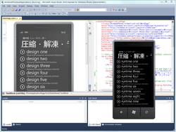 「Windows Phone Emulator」ベータ版