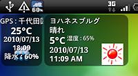 「世界天気時計」