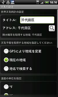 ウィジェットを追加する際の設定画面