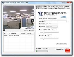 「動体検知ソフト Msako」v1.7.8