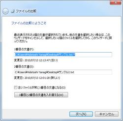 1. 比較するファイルを選択