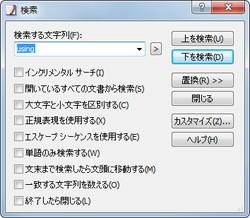 """""""検索""""ダイアログ"""