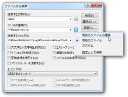 """""""ファイルから検索""""ダイアログ"""