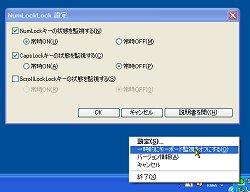 「NumLockLock」v1.01