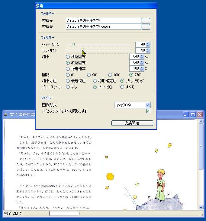 「電子書籍自炊処理班」v1.0