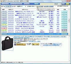 「発売日ナビ」v0.922