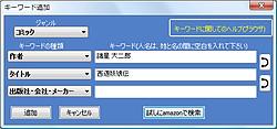 検索条件の設定ダイアログ