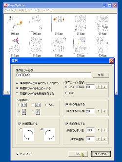 「PageSplitter」v1.1