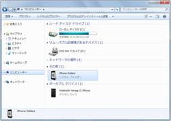 「iPhone Folders」v1.0.32