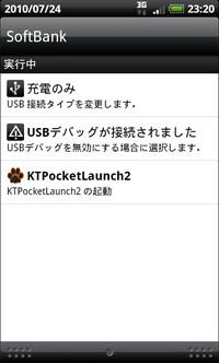 通知領域に常駐させることで、どんな場面でもすばやく「KTPocketLaunch2」を呼び出すことが可能となる