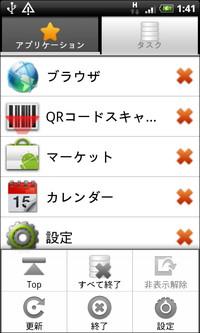 タスク管理画面。起動中のアプリの切り替えのほか、アプリ名横の[×]ボタンでアプリの終了、メニューからアプリの一括終了が可能