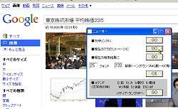 右クリックでWebブラウザー起動や設定変更