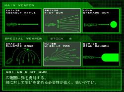 それぞれ3種類の通常武器と特殊武器を自由に組み合わせられるのが最大の特徴