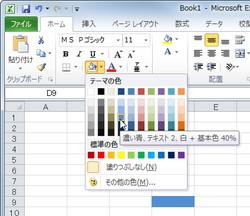 「Excel 2010」でセルやテキストの色を変更する際に利用されるカラーパレット