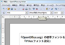 「IPAexフォント設定」v1.0
