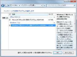 「セキュリティ更新プログラム (KB2286198)」