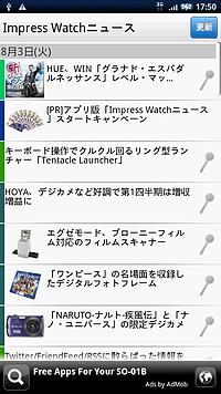 「Impress Watchニュース」