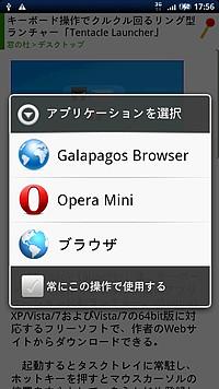"""「Impress Watchニュース」から""""ブラウザで開く""""機能を選択した画面。プリインストールアプリの「ブラウザ」以外に、あとからインストールした「Opera Mini」「Galapagos Browser」なども送信対象にリストアップされている"""