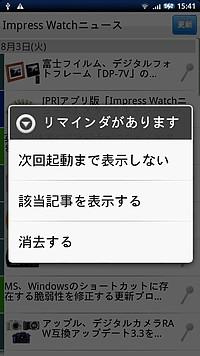 """""""リマインダ""""に登録した記事は指定日が来ると本アプリ起動時にポップアップ通知される"""