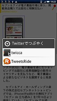 Twitterクライアントアプリの一覧リスト