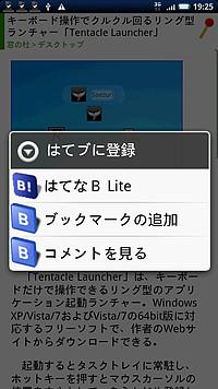 """""""はてブ""""関連アプリの一覧リスト"""
