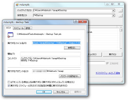 Windowsの「タスクスケジューラ」へ登録して定期実行しよう